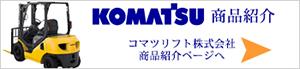 小松フォークリフト商品ページへ