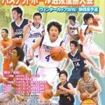 第46回全国高等学校バスケットボール選抜優勝大会に協賛させていただきました