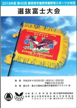 第40回 静岡県学童野球兼野球スポーツ少年団 選抜富士大会協賛