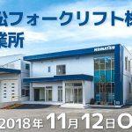 静岡小松フォークリフト沼津営業所移転のお知らせ