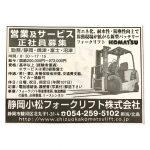 静岡新聞で求人広告を出しました。<福利厚生について>