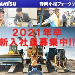 2021年新卒・新入社員を募集いたします!