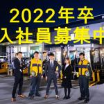 2022年新卒・新入社員を募集します!!